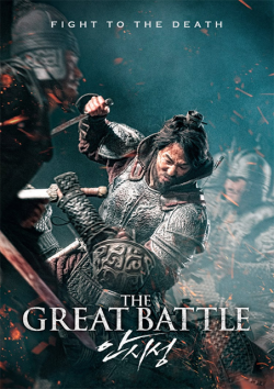 The Great Battle - FRENCH BDRip